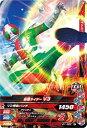 ガンバライジング/ガシャットヘンシン1弾/G1-052 仮面ライダーV3 N