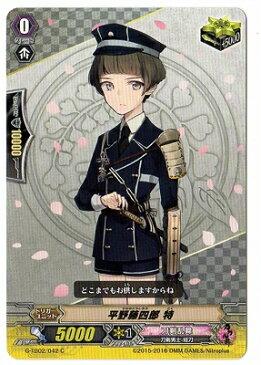 ヴァンガードG/刀剣乱舞/G-TB02/042 平野藤四郎 特 C