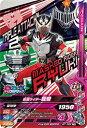 ガンバライジング/レッツ・ゲームスタート!パック/GP-002 仮面ライダー龍騎 TP