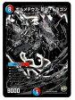 デュエルマスターズ/DMX-24/S3/SR/ボルメテウス・蒼炎・ドラゴン
