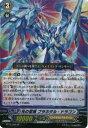 カードファイト ヴァンガード 第14弾 光輝迅雷 BT14/009 光の聖域 プラネタル ドラゴン RR