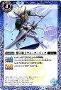 バトルスピリッツ/BS27-044獣人騎士ウォーターバック...