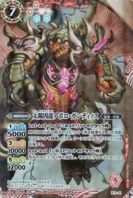 バトルスピリッツ/X13-01 太陽凶龍アポロ・ガンディノス