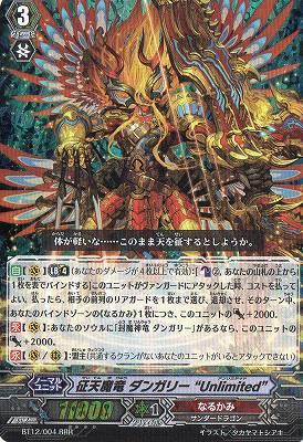 """カードファイト!! ヴァンガード/BT12/004 征天魔竜 ダンガリー """"Unlimited"""" RRR"""