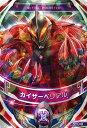 ウルトラマンフュージョンファイト/5弾/5-010 カイザー...