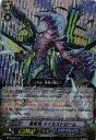 カードファイト ヴァンガード/BT08/S05 蒼嵐竜 メイルストローム