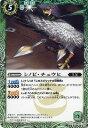 バトルスピリッツ/BS20-026シノビ・チュウヒU