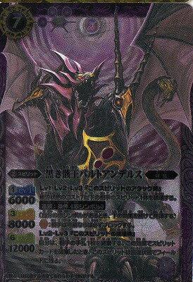 バトルスピリッツ/BS20-X02黒き骸王バルト...の商品画像