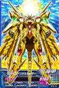 ガンダムトライエイジ/TKR4-041 黄金神スペリオルカイザー M