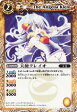 バトルスピリッツ/BS05-037 天使クレイオ