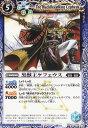 バトルスピリッツ/BS12-045黒獣王ケフェウスU