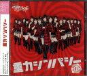 【楽天大感謝祭】AKB48 重力シンパシー ホール限定 CD+DVD 生写真3枚付き 未開封新品【メール便メール便速達可能♪】