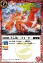 バトルスピリッツ/SD10-004蒸気竜シースモーカー