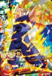 ドラゴンボールヒーローズ/第6弾/H6-33 ベジータ  ファイナルフラッシュ SR