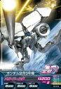 ガンダムトライエイジ/ビルドエムエス2弾/B2-009 ガンダム試作3号機C