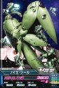 ガンダムトライエイジ/ビルドエムエス2弾/B2-011 ノイエ ジールC