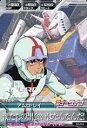 ガンダムトライエイジ/ビルドエムエス2弾/B2-044 アムロ レイR