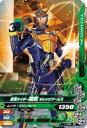 ガンバライジング1弾/1-003-R 仮面ライダー鎧武 オレ...