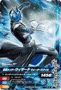 ガンバライジング1弾/1-014-R 仮面ライダーウィザード ウォータースタイル