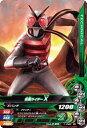ガンバライジング1弾/1-040-N 仮面ライダーX(エックス