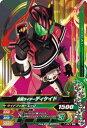 ガンバライジング1弾/1-047-CP 仮面ライダーディケイド