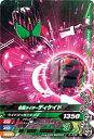 ガンバライジング2弾/2-038仮面ライダーディケイド R