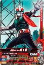 ガンバライジング2弾/2-045仮面ライダー新1号  N