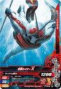 ガンバライジング2弾/2-048仮面ライダーX(エックス)  N
