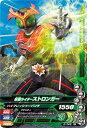 ガンバライジング2弾/2-049仮面ライダーストロンガー  R