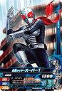 ガンバライジング2弾/2-050仮面ライダースーパー1  R