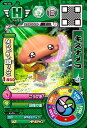 妖怪ウォッチバスターズ鉄鬼軍/YB2-035 キズナメコ ノーマル