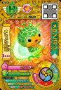 妖怪メダルバスターズ鉄鬼軍/YB2-045 メロンニャン ゴールド