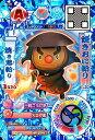 妖怪ウォッチバスターズ鉄鬼軍/YB2-056 焼きおに斬り スペシャル