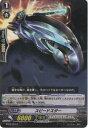 ヴァンガード BT08/051 スピードスター C 蒼嵐艦隊