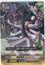ヴァンガード BT08/056 解剖怪獣カイゾーン C 蒼嵐艦隊