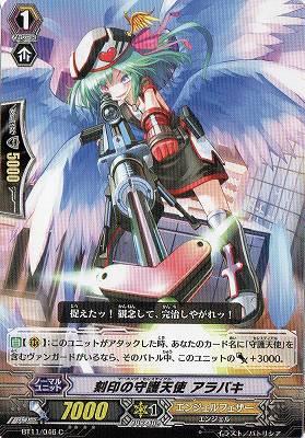 カードファイト!!ヴァンガード 封竜解放 BT11/046 刻印の守護天使 アラバキ C