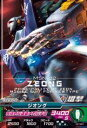 ガンダムトライエイジ/第2弾/02-024/R/ジオング/有線式5連装メガ粒子砲/モビルスーツ