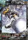 ロードオブヴァーミリオン/海種【LoVRe:3】4-104 C オケアノス