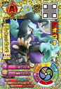 妖怪メダルバスターズ鉄鬼軍/YB1-023 オロチ スター
