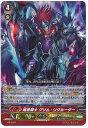 ヴァンガード/PR/0304 暗黒騎士 グリム・リクルーター