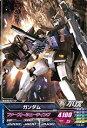 ガンダムトライエイジ/鉄血の3弾/TK3-001 ガンダム C
