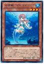 遊戯王/第8期/3弾/コスモ ブレイザー/CBLZ-JP032 水精鱗−アビスディーネ R