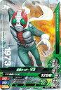 ガンバライジング3弾/3-027 仮面ライダーV3 R