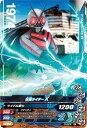 ガンバライジング3弾/3-029 仮面ライダーX N