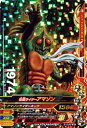 ガンバライジング3弾/3-030 仮面ライダーアマゾン SR