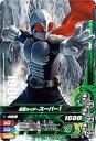 ガンバライジング3弾/3-033 仮面ライダースーパー1 N