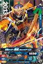 ガンバライジング3弾/3-052 仮面ライダー鎧武 オレンジ...
