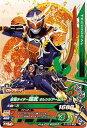 ガンバライジング3弾/3-053 仮面ライダー鎧武 オレンジ...