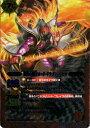 バトルスピリッツ/【BSC17】BS16-X01爆炎の覇王ロード・ドラゴン・バゼルX