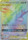 ポケモンカードゲーム/PK-SM11-111 メガヤミラミ バンギラスGX HR